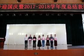 我校举行2018年迎国庆暨2017-2018学年度总结表彰大会