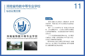 湖南省特教中等专业学校LOGO设计评选结果公示