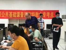 不因特殊而特殊 —— 我校100名残疾学子参加湖南省公共基础课普测