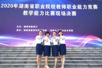 乘风破浪潮头立,扬帆起航正当时 ——我校两教学团队在湖南省职业院校教师职业能力竞赛中喜获佳绩