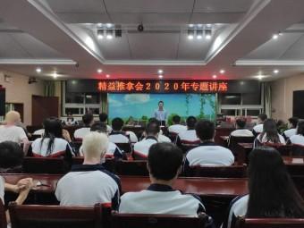 学校精益推拿会2020年9月活动简报