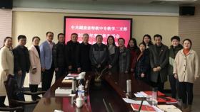 湖南省特教中等专业学校教学二支部召开2020年度组织生活会暨开展民主评议党员工作