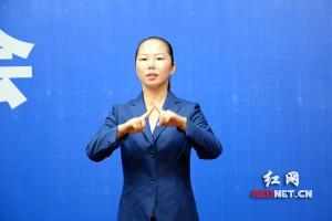 全文转发红网关于我校教师李桂娟的报道—-《手语翻译首现湖南省人大新闻发布会 为了这群人和这部法》