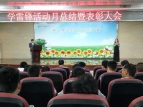 学校举行学雷锋总结表彰大会暨二十四孝道德讲堂活动