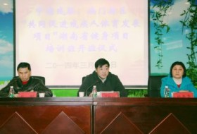 """""""共同促进残疾人体育发展项目""""湖南省健身项目培训班在我校成功举办"""