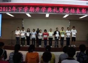 学校举行新学年开学典礼暨表彰大会