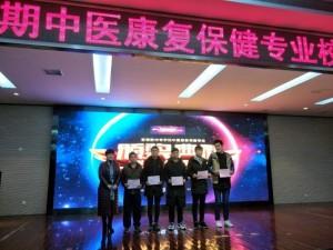 中医康复保健专业召开校内外实训总结表彰大会