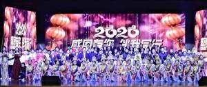 学校隆重举行迎新年庆元旦文艺晚会