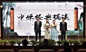 朗声诵经典  书香满校园——学校举行中华经典诵读比赛