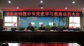湖南省特教中等专业学校召开党史学习教育动员大会