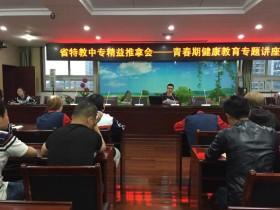 我校精益推拿会技术指导杨波义务为会员开展讲座