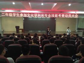 学校召开二年级学生参加文化学科和专业技能考查动员大会