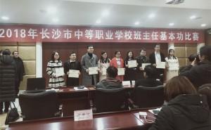 易美华老师荣获2018年长沙市中等职业学校班主任基本功比赛二等奖