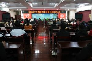 省特教中专精益推拿会召开第七届代表大会