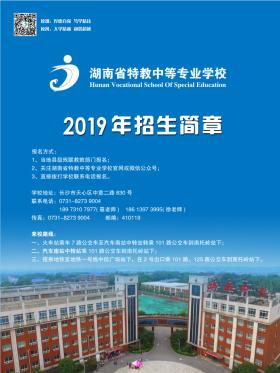 湖南省特教中等专业学校2019年度招生简章