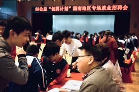 2019年湖南残疾人校园招聘会在省特教中专举办