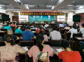 学校召开新学期全体教职工大会